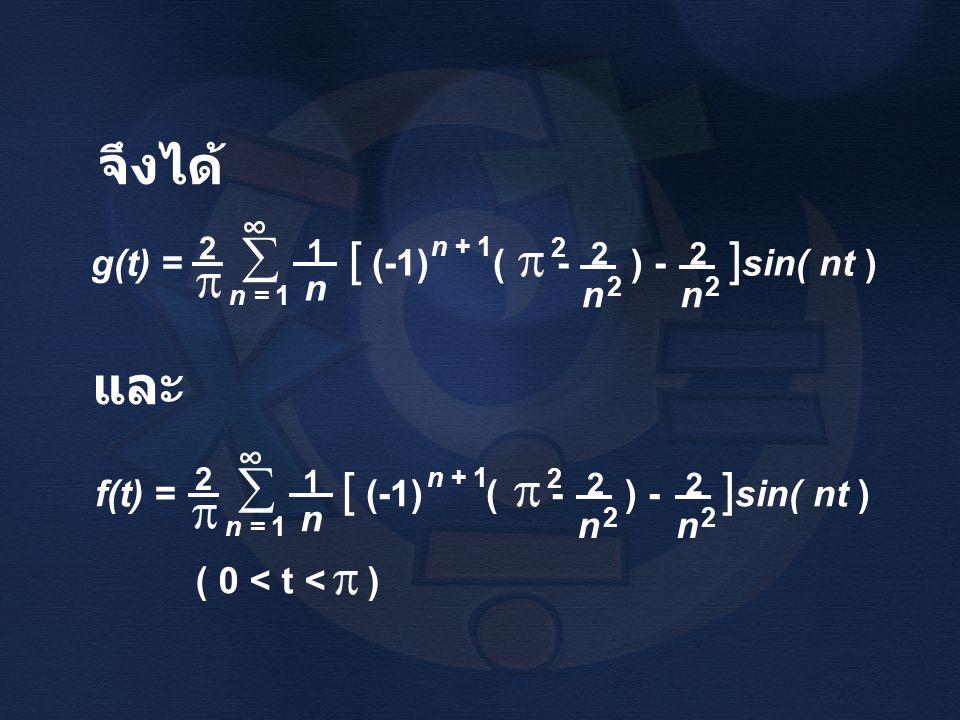 จึงได้  และ ∞ g(t) = [ (-1) ( - ) - ]sin( nt ) n